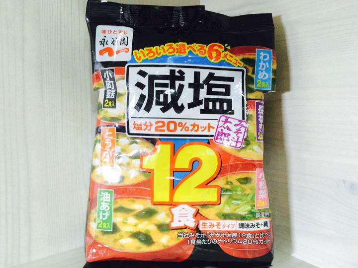 インスタント味噌汁日本食の基本といったら、やっぱり白いご飯と味噌汁でしょう!いろいろな会社のお味噌汁を何種類か持ってきているので、その日の気分でチョイスして味わっています♪