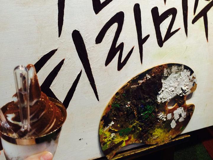 休日に友人と弘大(ホンデ)に行き、「キス・ザ・ティラミス」でうわさのティラミスアイスを購入!雨にもかかわらず大行列でした。