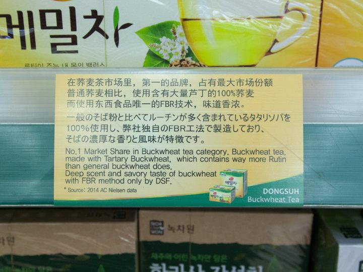 商品POPも日本語に対応
