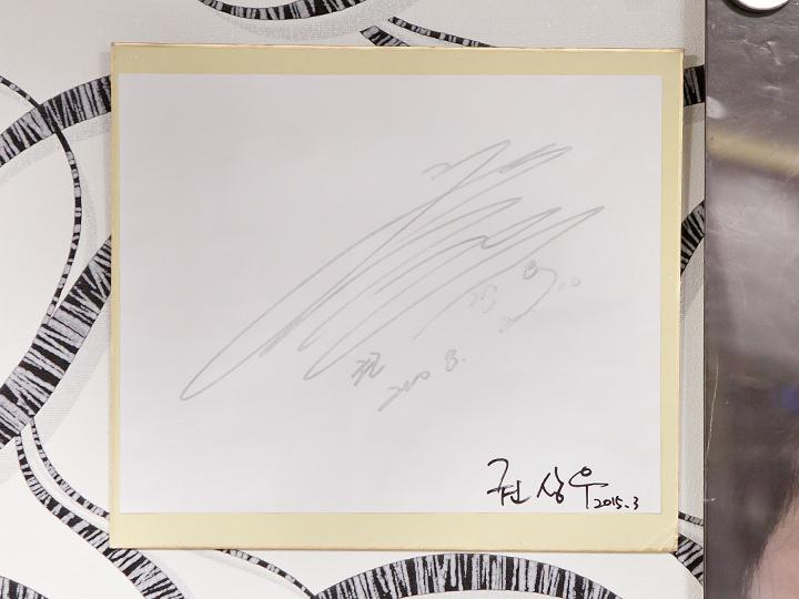 クォン・サンウのサイン