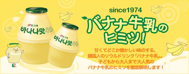 韓国人のソウルドリンク・バナナ牛乳