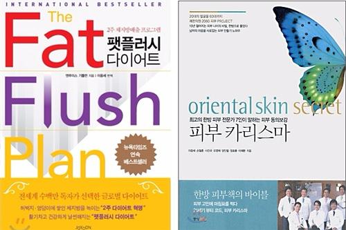 イ・ウンセ院長は本の執筆も。(右から)「2週間脂肪排出ダイエット:The Fat Flush Plan」、「oriental skin secret:皮膚のカリスマ」