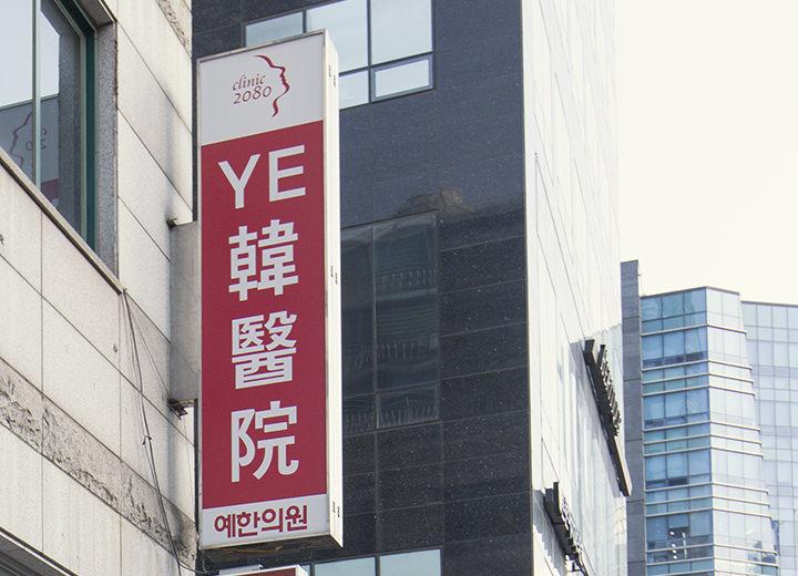 漢字の看板が目印