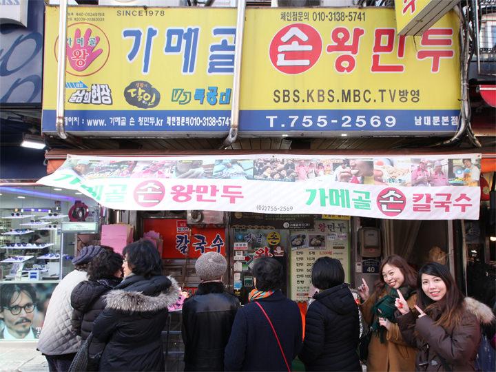 手作り肉まん(マンドゥ)が話題のお店!店先には常に人が。