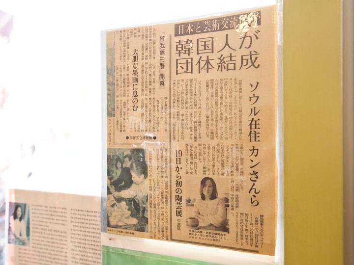日本のメディア新聞で取り上げられているヨンカクさん