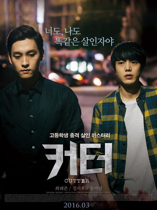 「カッター」(커터、コト)公開予定:2016年3月30日(水)ジャンル:犯罪スリラー出演者:チェ・テジュン、キム・シフ、ムン・ガヨン他© 2016 Storm Pictures Korea, All Rights Reserved.