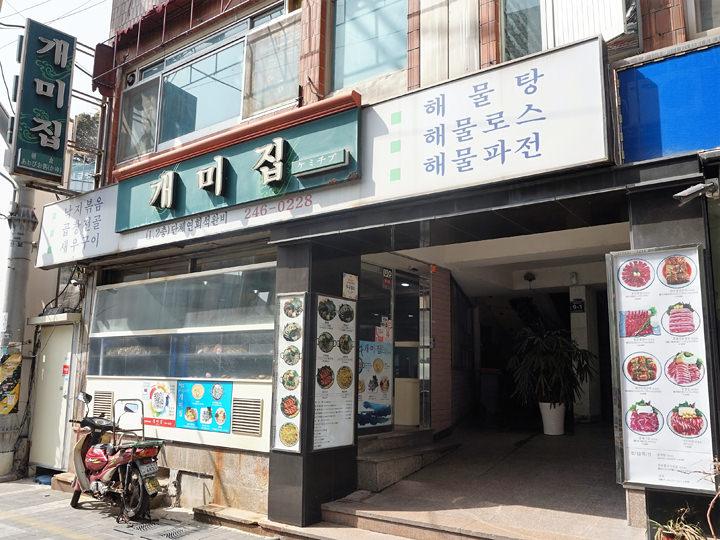 釜山地下鉄1号線南浦駅から徒歩3分