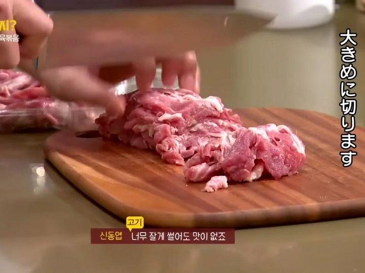 2.豚肉を食べやすい大きさにカットする。