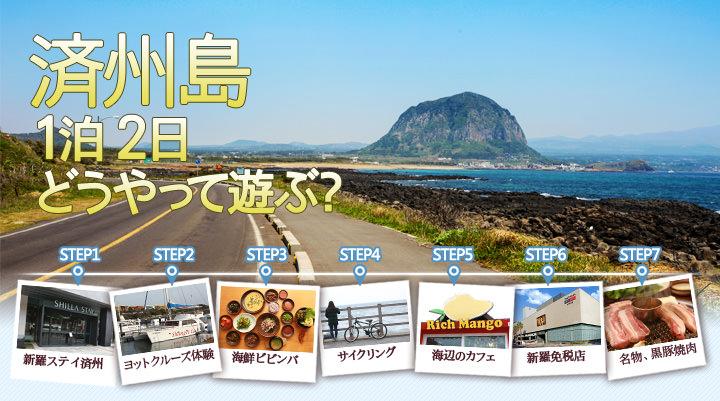 済州島1泊2日どうやって遊ぶ?