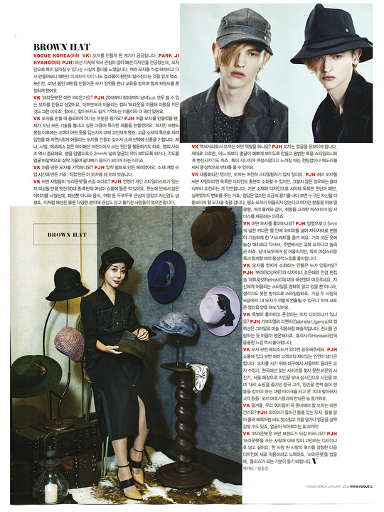 雑誌「VOGUE」でのインタビューページ