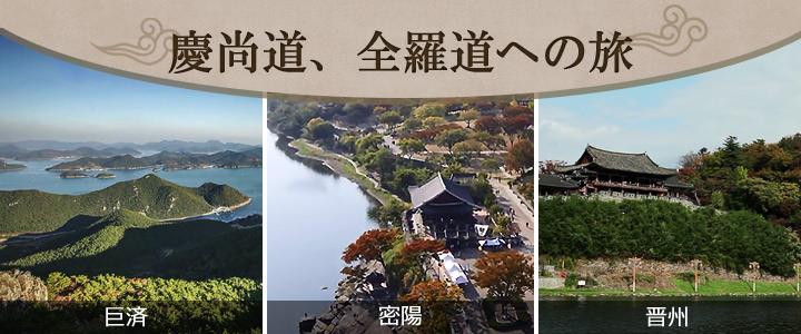 慶尚道、全羅道への旅