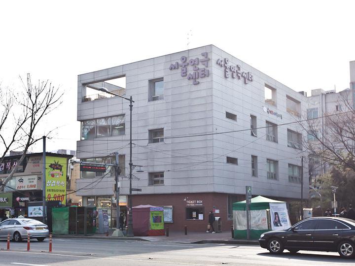 「ソウル演劇センター」