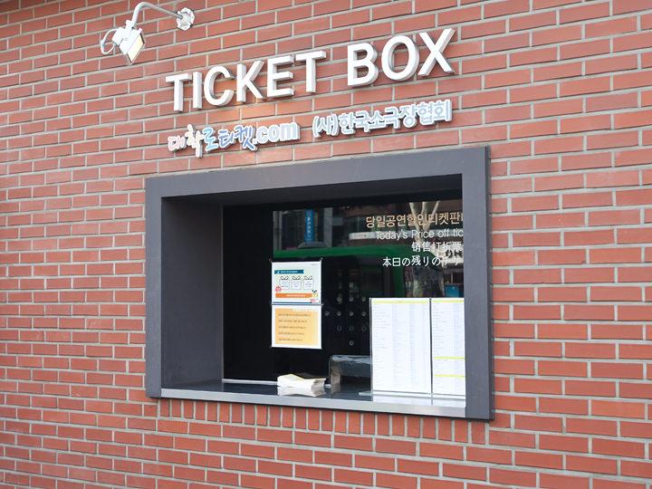 センター外にあるチケットボックスで見たい演劇名を伝えて、仮チケットを購入(現金・クレジットカード可)。韓国語に自信がない場合も、パンフレットを見せればスムーズ!