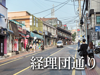 経理団通り(キョンニダンキル)