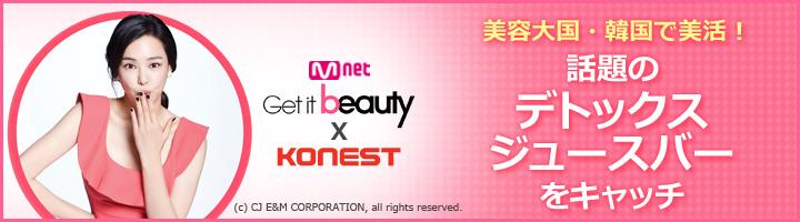 美容大国・韓国で美活!話題のデトックスジュースーをキャッチ