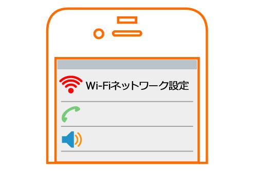 2、スマートフォンからWi-Fiネットワークを検索