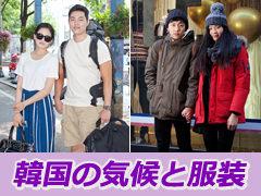 韓国の気候と服装