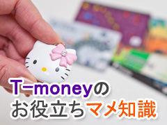 T-moneyカードのミニ知識12