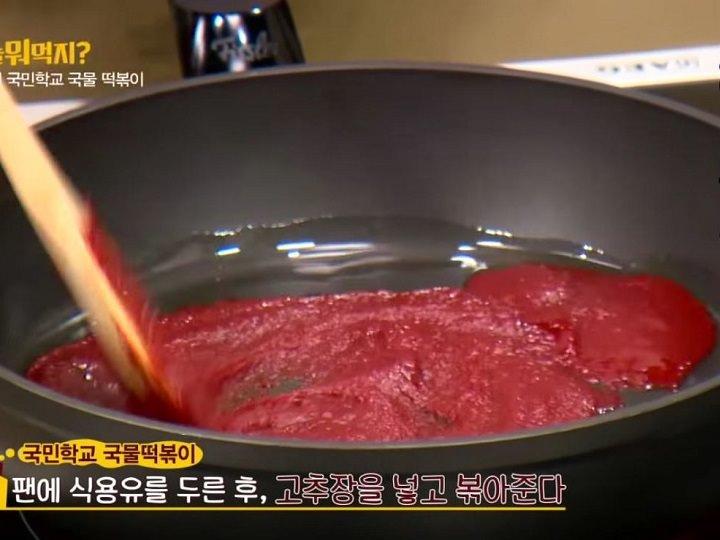 3.フライパンにサラダ油を敷いてコチュジャンが焦げないようにかき混ぜながら炒め、コチュジャンに火が通ったら餅とタマネギを入れて弱火でさらに炒める