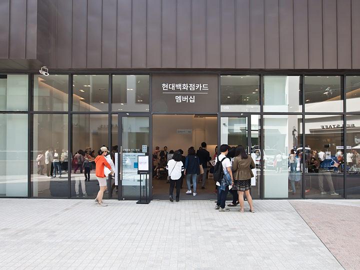 現代百貨店メンバーシップセンター(1階)