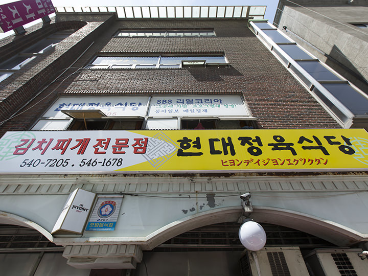 狎鴎亭(アックジョン)ロデオ駅と江南区庁(カンナムクチョン)駅の中間辺りに位置。