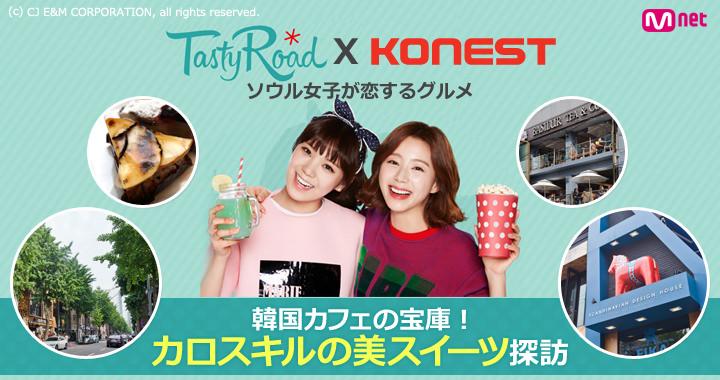 ソウル女子が恋するグルメ韓国カフェの宝庫!カロスキルの美スイーツ探訪