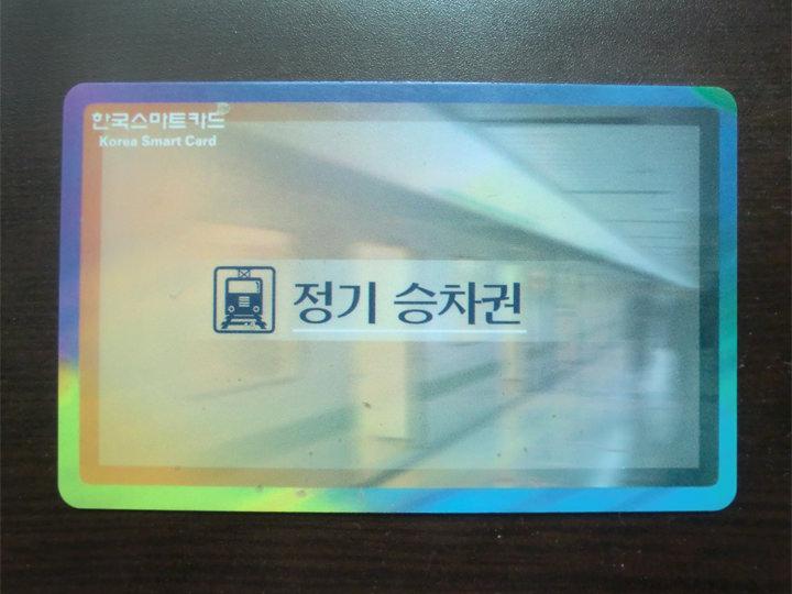 家から学校まで遠いので地下鉄を使っているのですが、普段は定期券を利用しています。定期券はソウル地下鉄専用だと1ヶ月55,000ウォンで60回まで乗れるので、地下鉄を多く利用するのであれば必需品です。