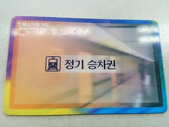 韓国の定期券の1つ。距離でなく回数で計算するため、距離が遠いほどお得です。通学距離が遠いのでこれで節約しています。