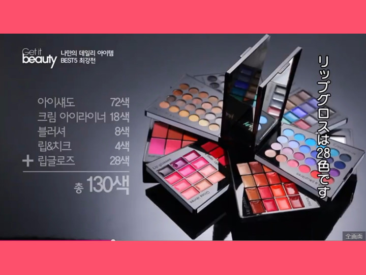 Color Festival Blockbuster Makeup Palette