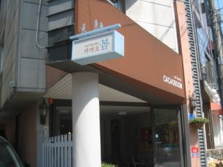 CACAO BOOM 弘大店