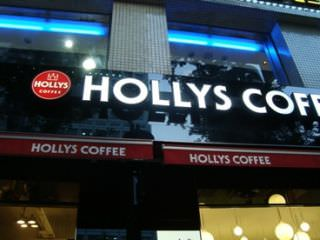 HOLLYS COFFEE 太平路店