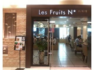 Les Fruits N 本店