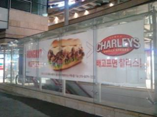 CHARLEYS PHILLY STEAKS 1号店
