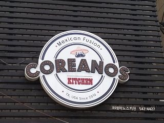 COREANOS KITCHEN 狎鴎亭店