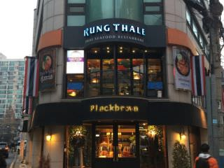 KUNG THALE