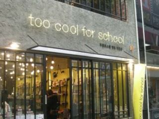 too cool for school 明洞1作業室