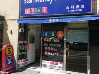 Star Money 両替所