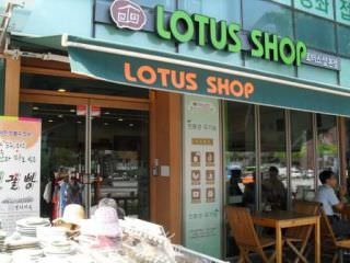 LOTUS SHOP Cafe Gapi 本店