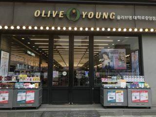 OLIVE YOUNG 大学路中央店