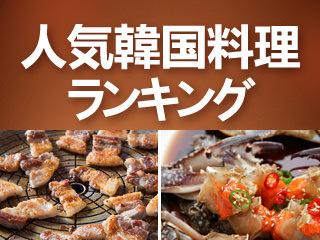 【美味しいお店が見つかる!】倉敷 韓国料理 テイ …