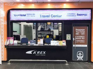 AREX Travel Center 弘大入口駅店