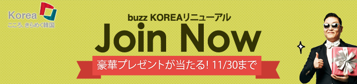 buzz KOREAリニューアル JOIN NOW